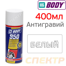 Антикор BODY 950  SPRAY белый  (спрей-мастика, антигравий)