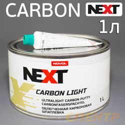 Шпатлевка NOVOL Next Carbon Light (1,0л) карбоновая