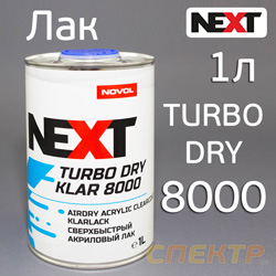 Лак NOVOL Next Turbo Klar 8000 (1,0л) без отвердителя H8910