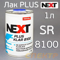 Лак NOVOL Next SR Plus Klar 8100 (1,0л) без отвердителя H891
