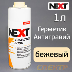 Герметик в евробаллоне NOVOL Next GraviTex 5000 (1л) БЕЖЕВЫЙ