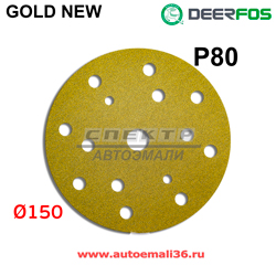 Круг шлиф. Deerfos GOLD NEW ф150 желтый круг  P 80 липучка