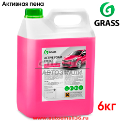 "Активная пена GRASS ""Active Foam Effect"" (6кг)  эффе"