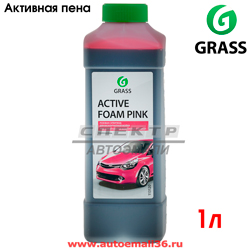 "Активная пена GRASS ""Active Foam Pink""  (1л)  розова"
